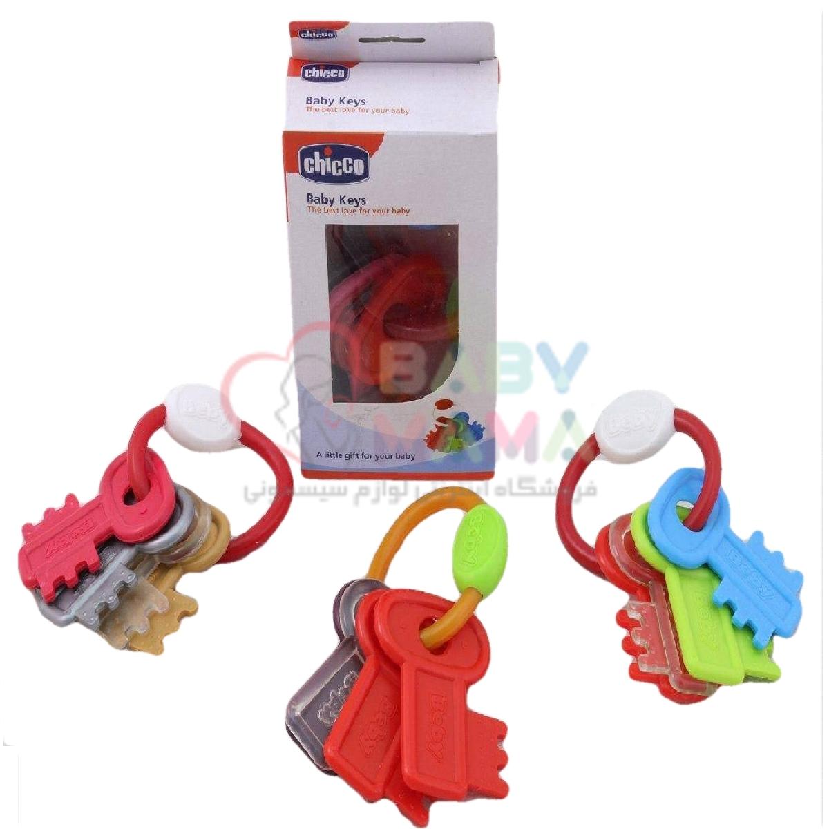 جغجغه دندانگیر دسته کلید Chicco