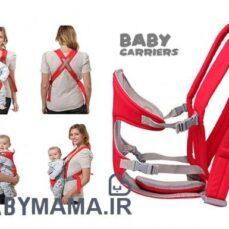 آغوشی نوزاد baby carriers