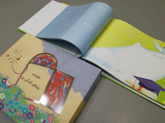 کتاب و آلبوم خاطرات روزهای کودکی من فانتری