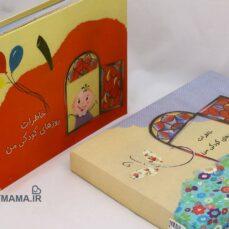 کتاب و آلبوم خاطرات روزهای کودکی من مدل سایز بزرگ فانتری (۲)