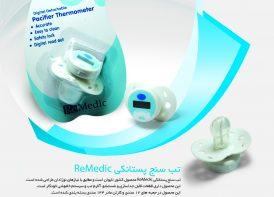 تب سنج دیجیتال پستانکی Remedic مدل جداشدنی