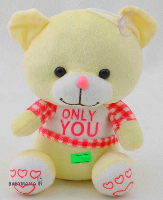 عروسک خرس 20 سانتی متری مدل Only You