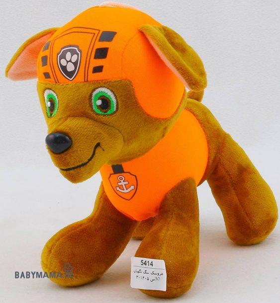 عروسک سگ نگهبان 20 سانتی متری
